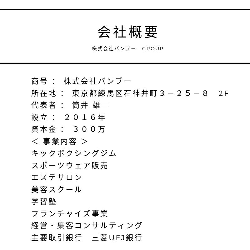 ほぐるん石神井公園運営会社