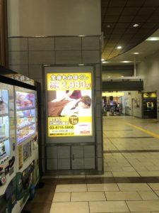 石神井公園駅ほぐるん看板