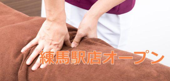 練馬駅店オープンのお知らせ