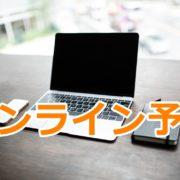 ほぐるん石神井公園店オンライン予約受付のお知らせ